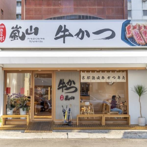 台中市 餐飲 日式料理 嵐山熟成牛かつ專売-台中南屯大墩店