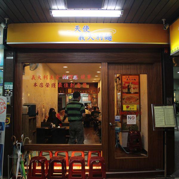 台北市 美食 餐廳 異國料理 義式料理 天使義大利麵(長安店)