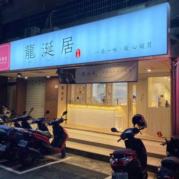 台北市 餐飲 台式料理 龍涎居好湯 仁愛復興店