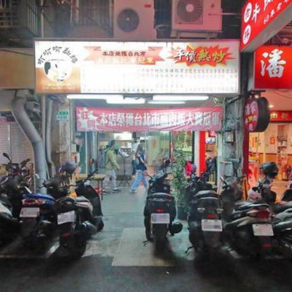 台北市 餐飲 麵食點心 冇𠕇有麵擔