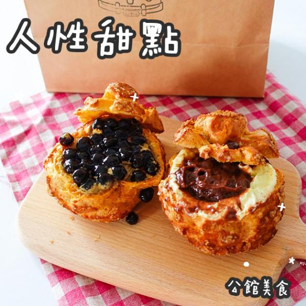 台北市 餐飲 飲料‧甜點 甜點 人性甜點 Humanity Sweets