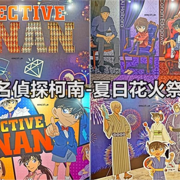 台北市 觀光 其他 名偵探柯南-夏日花火祭典