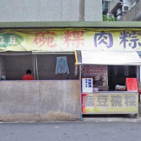 桃園市 餐飲 夜市攤販小吃 桃園麻豆碗粿