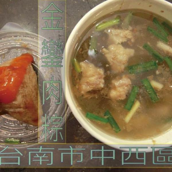 台南市 餐飲 台式料理 金鑾肉粽
