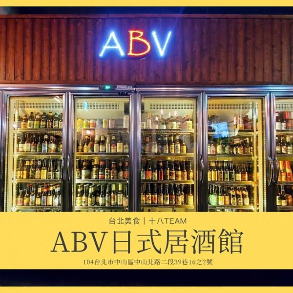 台北市 餐飲 日式料理 燒烤‧串燒 ABV Bar & Kitchen日式居酒館
