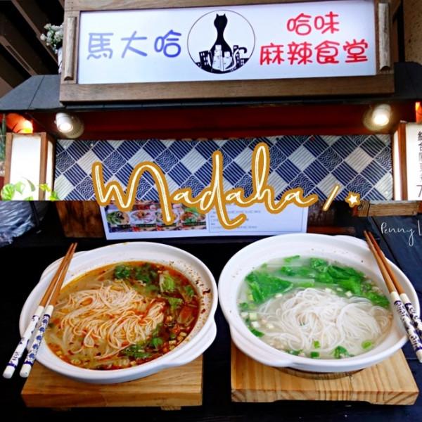 台中市 餐飲 夜市攤販小吃 馬大哈哈味麻辣食堂