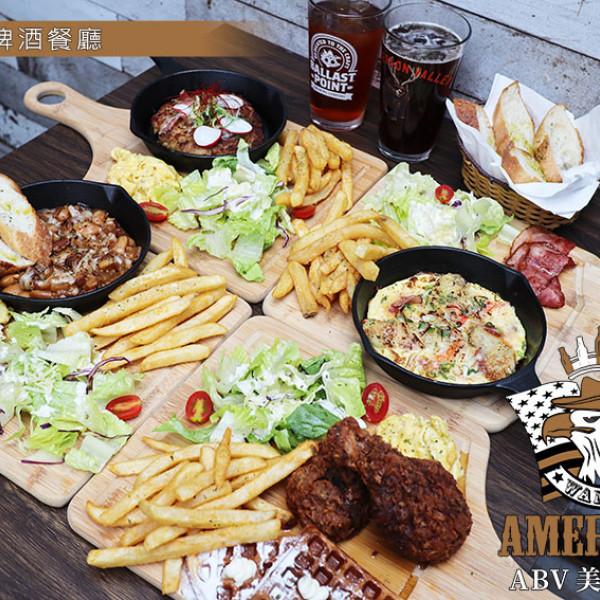 台北市 餐飲 美式料理 ABV美式餐酒館