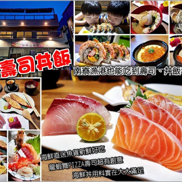 新竹市 餐飲 日式料理 賞壽司丼飯