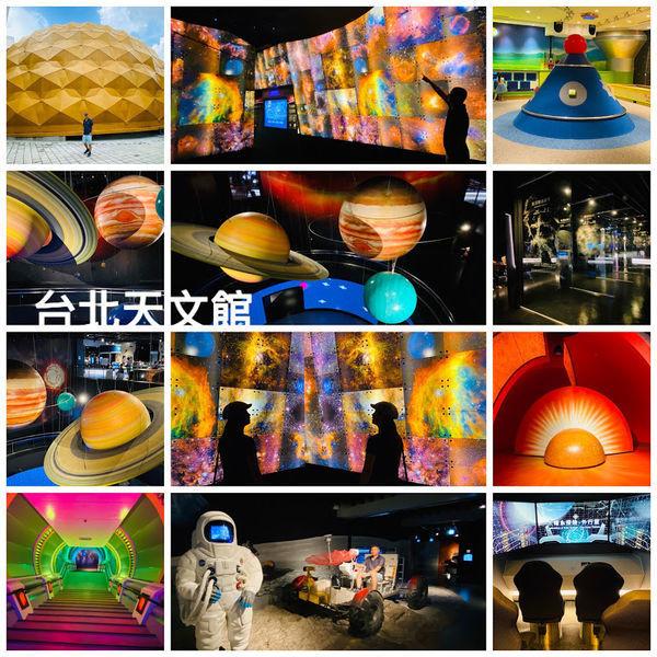 台北市 觀光 觀光景點 台北市立天文教育科學館