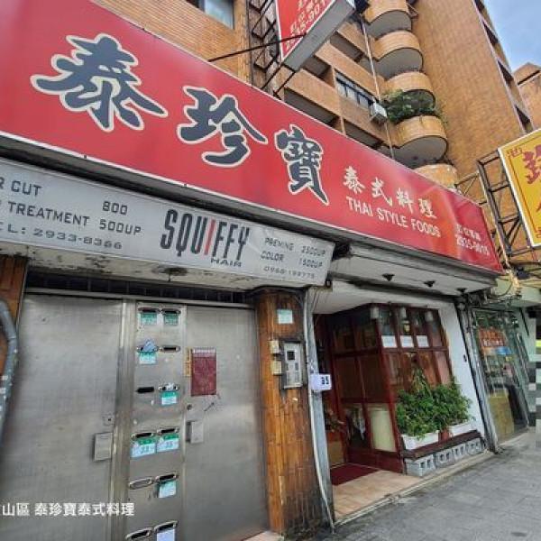 台北市 餐飲 泰式料理 泰珍寶泰式料理