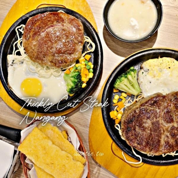 台北市 餐飲 牛排館 爭厚厚切牛排 南港店