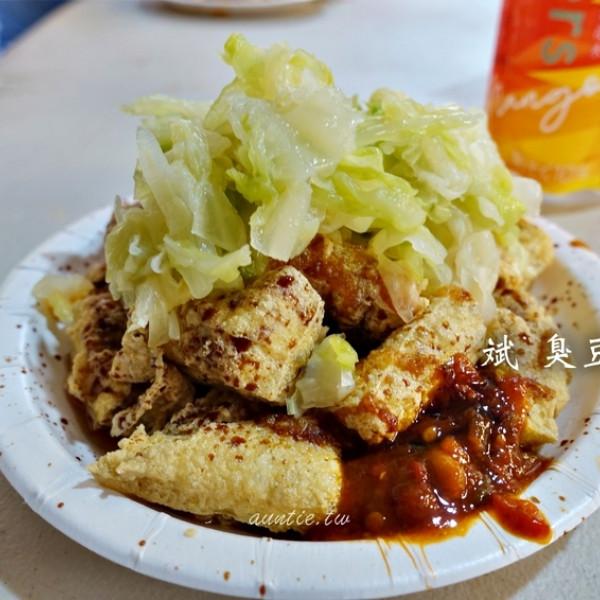基隆市 餐飲 夜市攤販小吃 (斌)臭豆腐