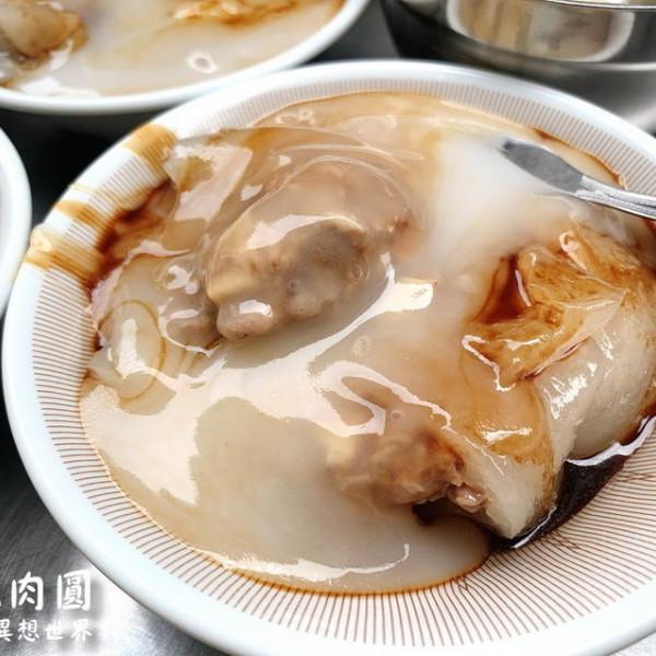 雲林縣 餐飲 夜市攤販小吃 吳記肉圓(雲林)