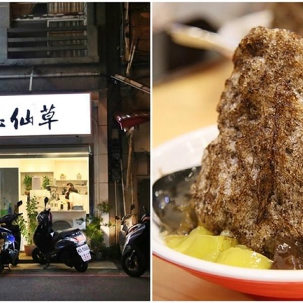 澎湖縣 餐飲 飲料‧甜點 紫玉仙草