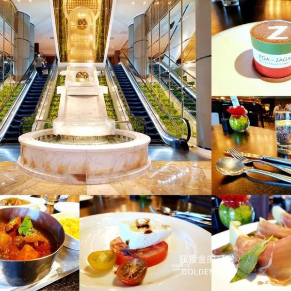 台北市 餐飲 多國料理 多國料理 台北君悅酒店 ZIGA ZAGA