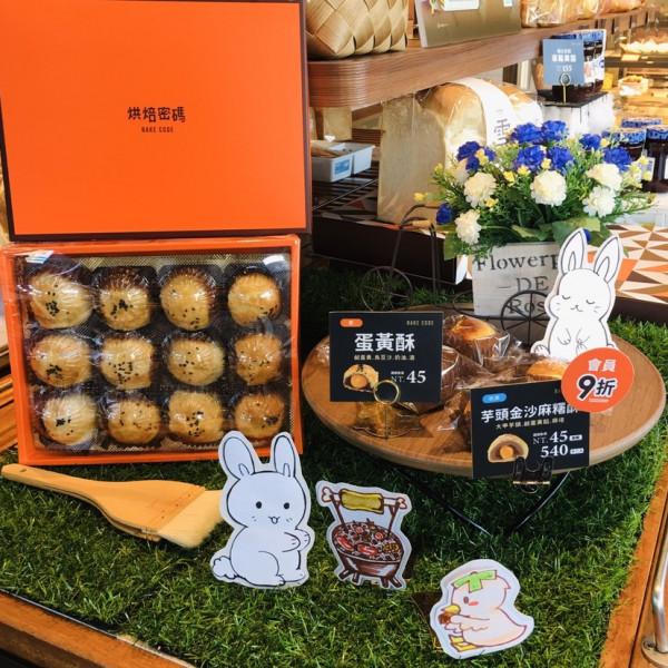 新竹縣 餐飲 糕點麵包 烘焙密碼BAKE CODE-竹北莊敬店