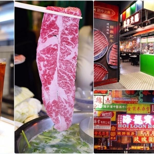 台北市 餐飲 鍋物 火鍋 鐵火肥牛火鍋