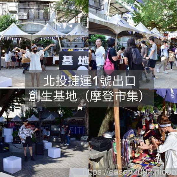 台北市 觀光 觀光景點 創生基地