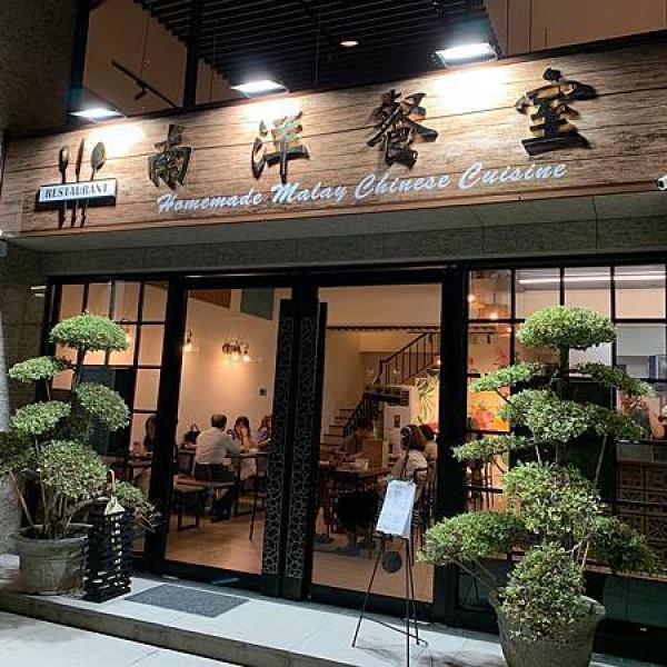 桃園市 餐飲 星馬料理 南洋餐室
