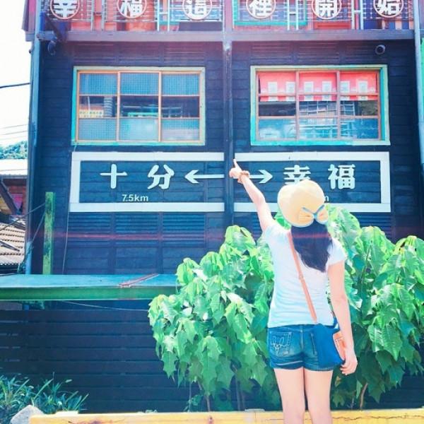 新北市 休閒旅遊 景點 古蹟寺廟 平溪老街