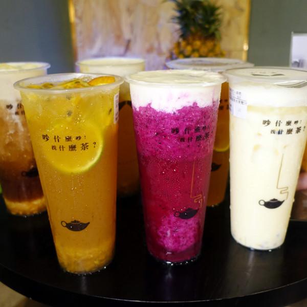 台北市 餐飲 飲料‧甜點 飲料‧手搖飲 茶山小飲料店