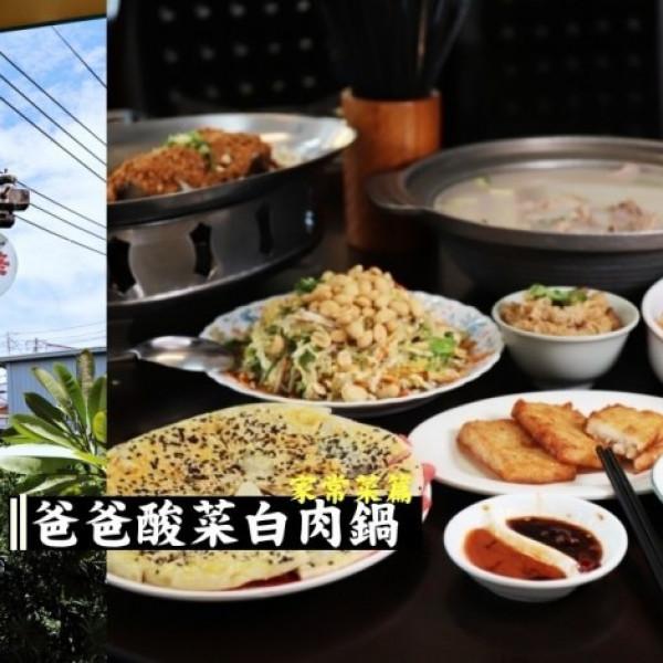 台中市 餐飲 中式料理 爸爸酸菜白肉鍋