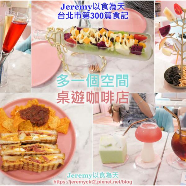 台北市 餐飲 咖啡館 多一個空間 桌遊咖啡店