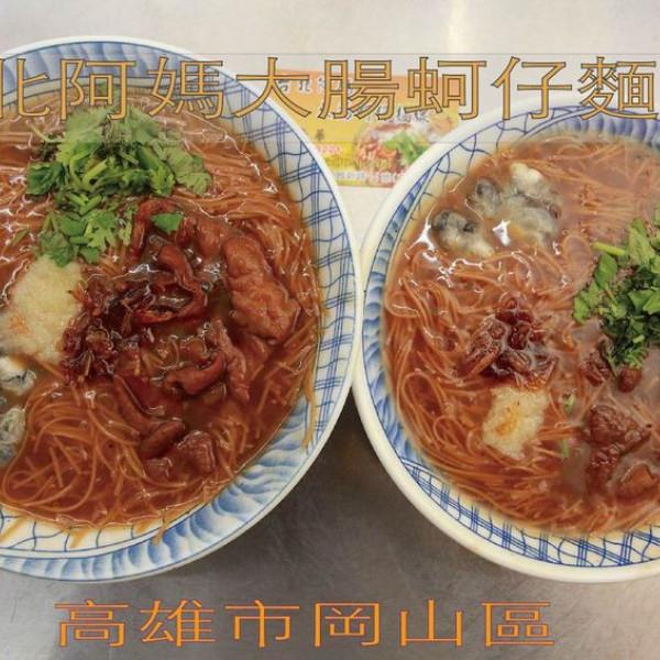 高雄市 餐飲 台式料理 台北阿媽大腸蚵仔麵線