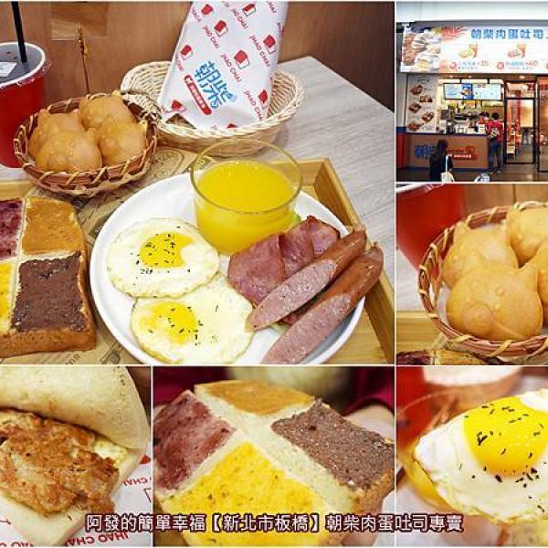 新北市 餐飲 早.午餐、宵夜 早午餐 朝柴肉蛋吐司專賣(新埔店)