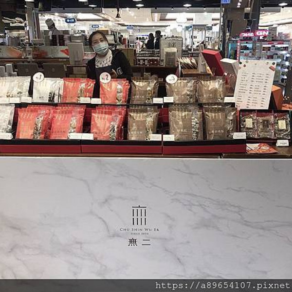 台北市 餐飲 糕點麵包 Wuer無二