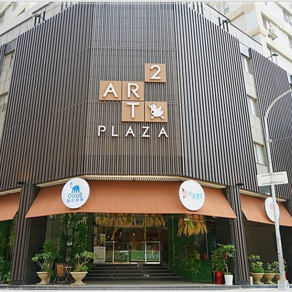 台中市 餐飲 多國料理 其他 Art2地家食堂