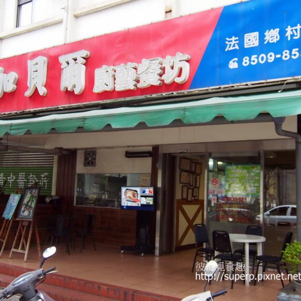 台北市 美食 餐廳 異國料理 法式料理 加貝爾廚藝餐坊
