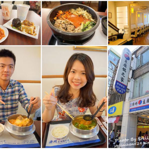 台北市 美食 餐廳 異國料理 韓式料理 濟州豆腐鍋之家(伊通店)