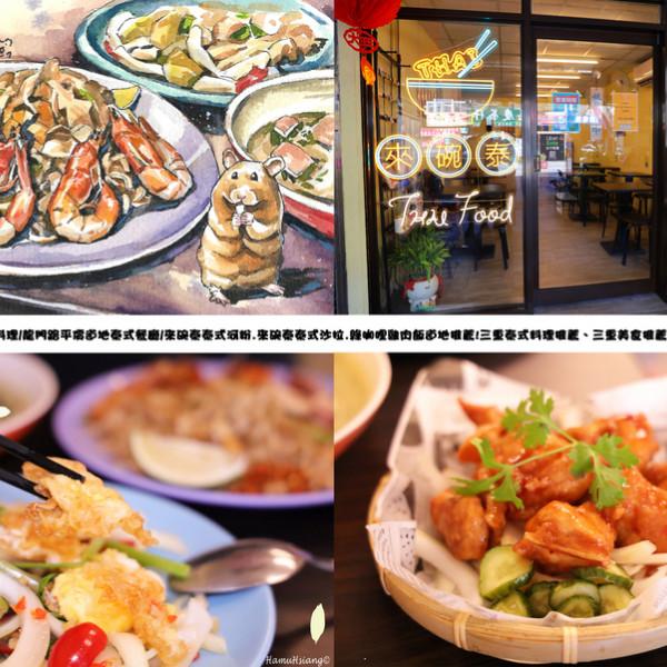 新北市 餐飲 泰式料理 來碗泰 泰式料理