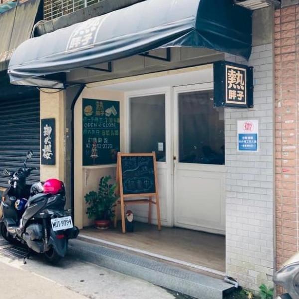 台北市 餐飲 早.午餐、宵夜 早午餐 熱胖子菠蘿/三明治/薯泥專賣店