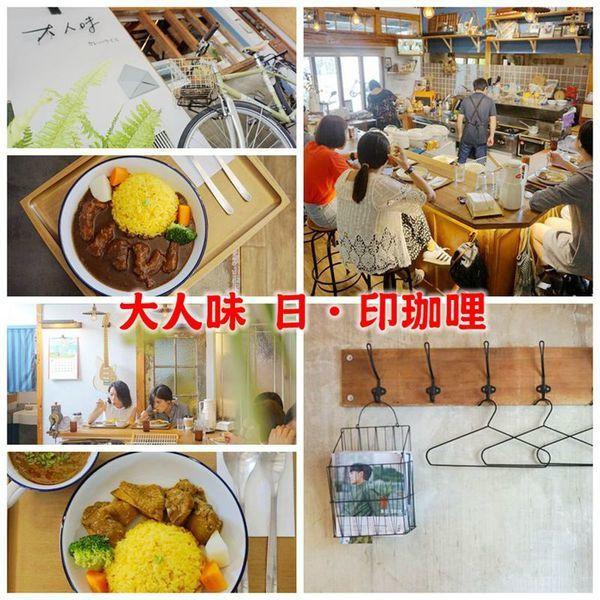 嘉義市 餐飲 日式料理 其他 大人味 日.印咖哩