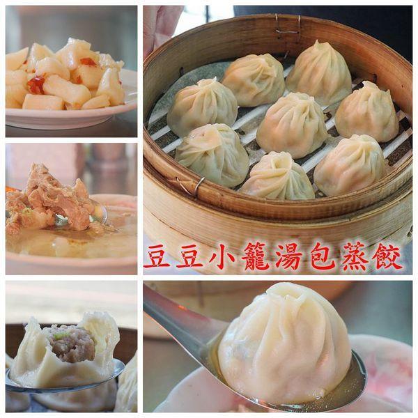 嘉義市 餐飲 台式料理 豆豆小籠包蒸餃