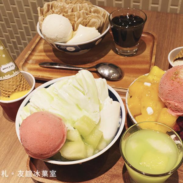 台北市 餐飲 飲料‧甜點 冰店 友誼冰菓室 be your ice