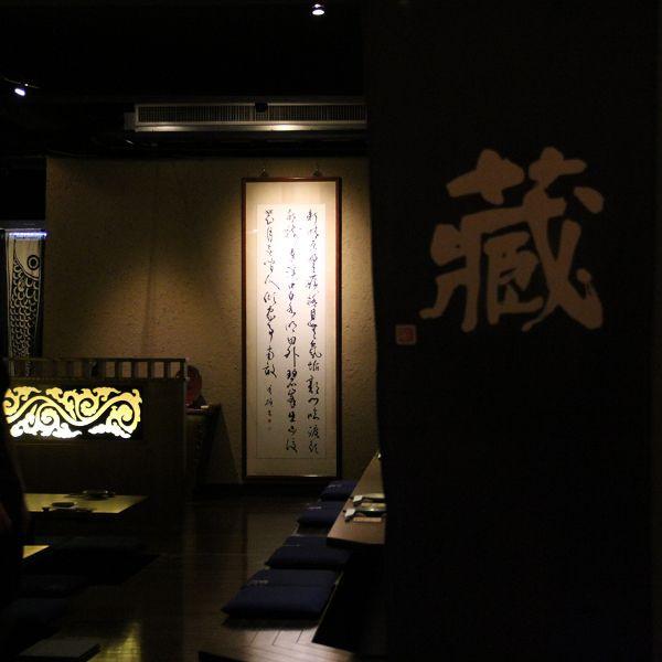 台北市 美食 餐廳 異國料理 日式料理 藏日式創作居酒屋