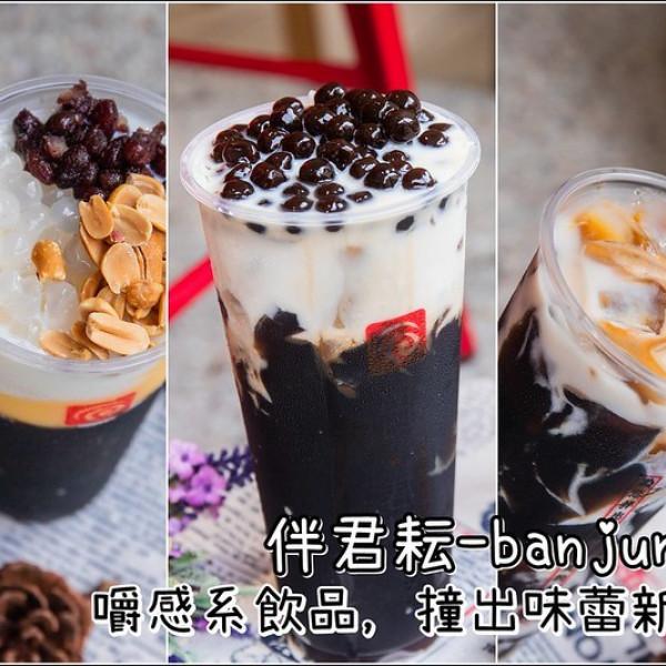 台南市 餐飲 飲料‧甜點 伴君耘 banjunyun