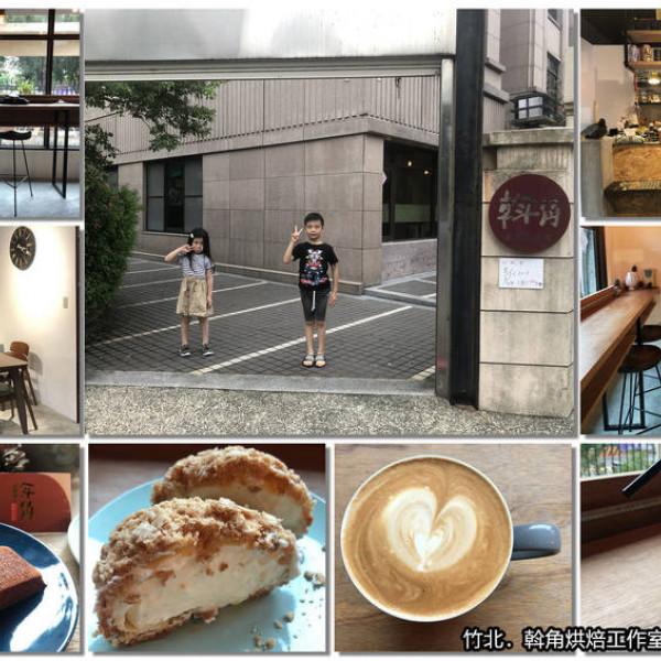 新竹縣 餐飲 咖啡館 斡(ㄨㄛˋ)角烘焙工作室