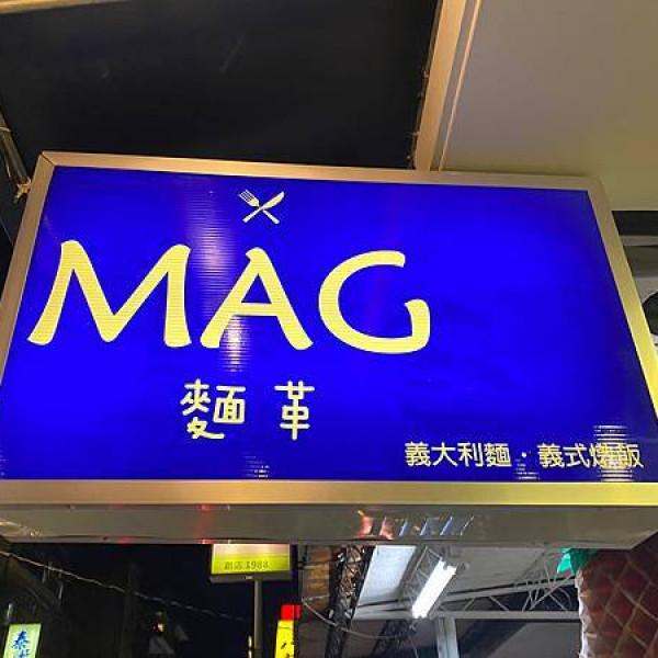 台北市 餐飲 義式料理 MAG麵革  義大利麵  義式燉飯