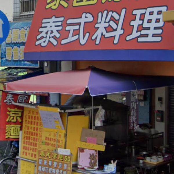台中市 餐飲 泰式料理 第五市場/泰式小吃