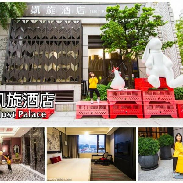 台北市 住宿 觀光飯店 內湖凱旋酒店