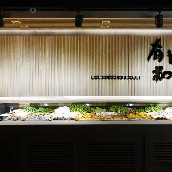 台北市 餐飲 鍋物 火鍋 有之和牛