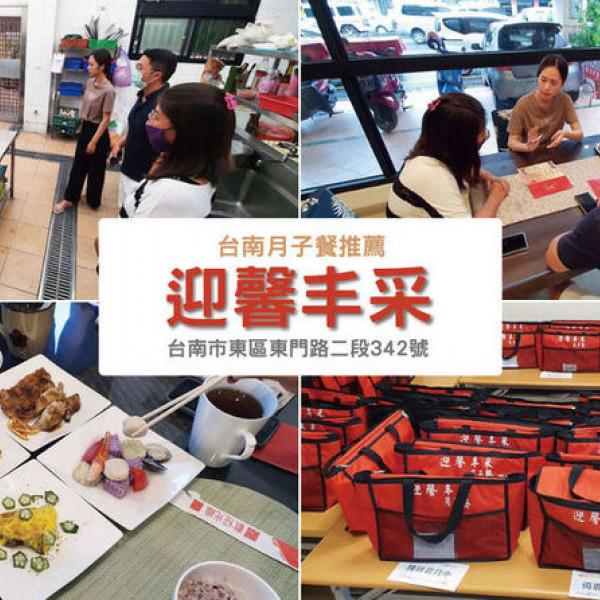 台南市 餐飲 台式料理 迎馨丰采