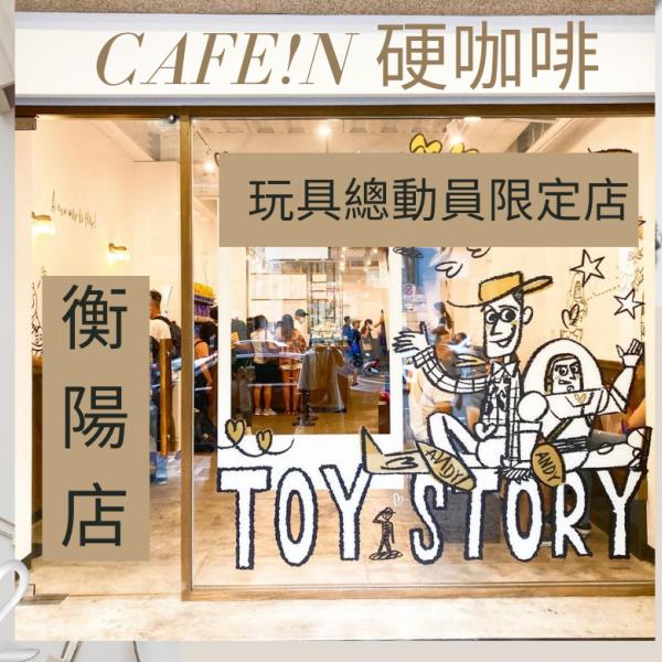 台北市 餐飲 咖啡館 CAFE IN