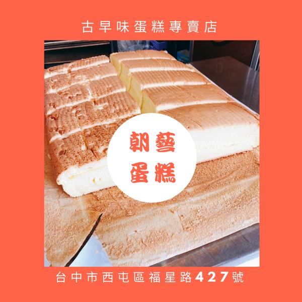 台中市 餐飲 糕點麵包 朝藝蛋糕