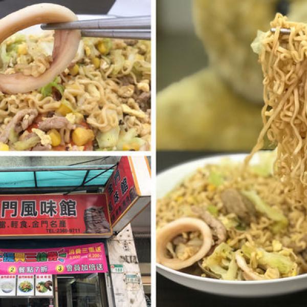台北市 餐飲 夜市攤販小吃 金門風味館