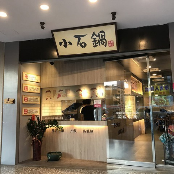 新北市 餐飲 鍋物 火鍋 小石鍋新莊輔大店